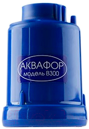 Картридж Аквафор В300