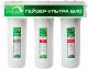 Фильтр питьевой воды Гейзер Ультра Био 431 (для сверхжесткой воды) -