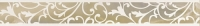 Бордюр для ванной Уралкерамика Ринальди БД53РД404 (67x500, белый/коричневый) -