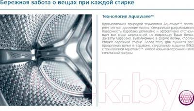 Стиральная машина Beko WMI71241 - технология Aquawave