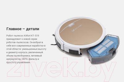 Робот-пылесос Kitfort KT-519-3
