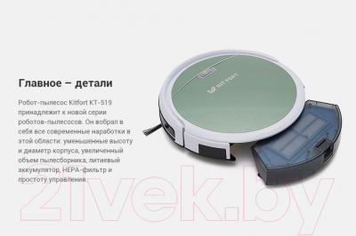 Робот-пылесос Kitfort KT-519-1