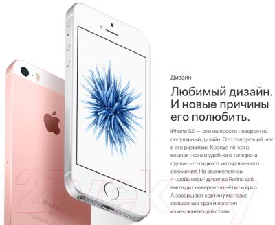 Смартфон Apple iPhone SE 16GB (розовое золото)