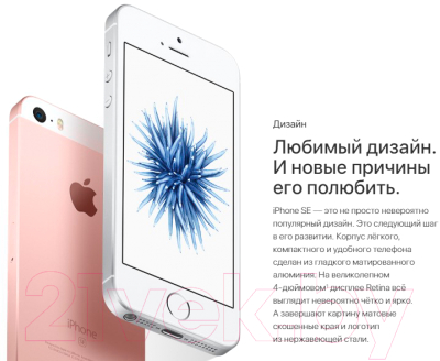 Смартфон Apple iPhone SE 64Gb (золото)