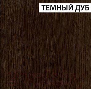 Обеденный стол Мебель-Класс Дионис (темный дуб)
