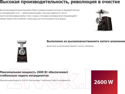 Мясорубка электрическая Philips HR2745/00