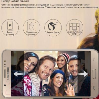 Смартфон Samsung Galaxy J7 2016 / J710F/DS (черный)