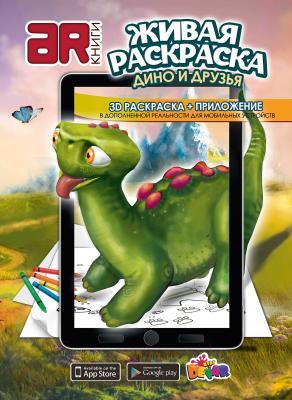 Набор 3D-раскрасок Devar Kids Волшебные персонажи