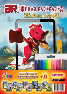 Набор 3D-раскрасок Devar Kids Полный сборник Живых раскрасок
