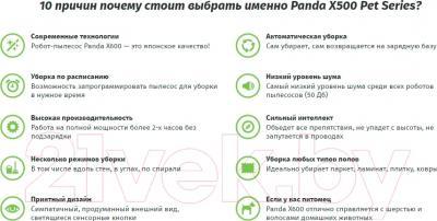 Робот-пылесос Panda X500 Pet Series (черный) - преимущества