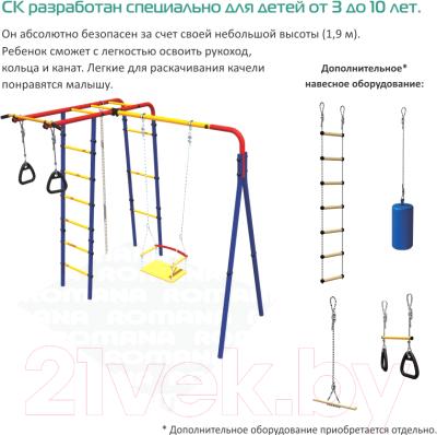 Игровой комплекс Romana Лесная поляна СК-3.3.19.08
