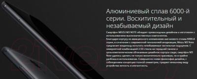 Смартфон Meizu M3 Note 16Gb (серый/черный)