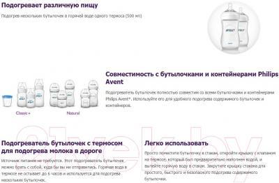 Подогреватель-термос бутылочек Philips AVENT SCF256/00