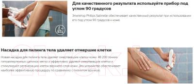 Эпилятор Philips BRE644/00