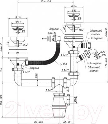 Сифон для мойки ОРИО Z-40093 - схема