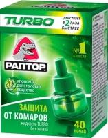 Наполнитель для фумигатора Раптор Turbo G9560T (40 ночей) -