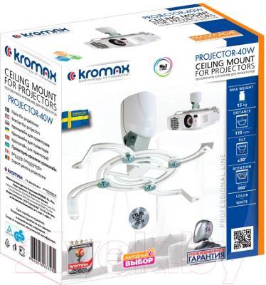 Кронштейн для проектора Kromax Projector-40 (белый)