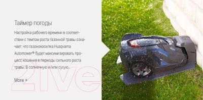 Газонокосилка-робот Husqvarna Automower 430X (967 62 25-17)