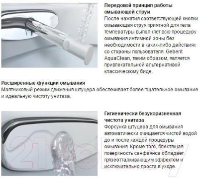 Унитаз с инсталляцией Geberit AquaClean 8000 - преимущества
