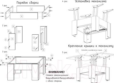 Стол-трансформер МКТ Венге/дуб молочный - Инструкция по сборке
