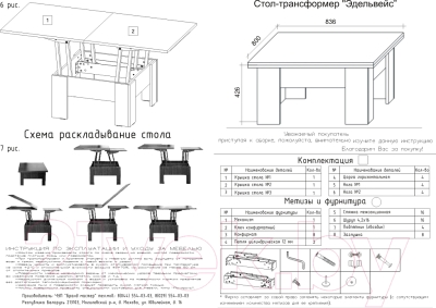 Стол-трансформер МКТ Итальянский орех - Инструкция по сборке