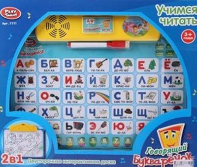 Интерактивная игрушка Play Smart Учимся читать 7171