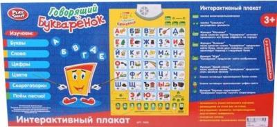 Интерактивная игрушка Play Smart Говорящий букваренок 7002