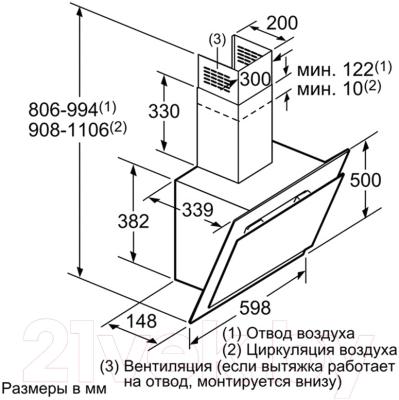 Вытяжка декоративная Bosch DWK06G620