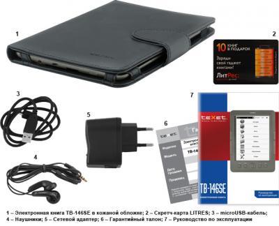 Электронная книга TeXet TB-146SE (Gray) - комплектация