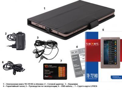Электронная книга TeXet TB-721HD - комплектация
