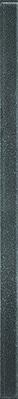 Бордюр Керамин Фреш 5 (400x20, черный)