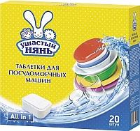 Таблетки для посудомоечных машин Ушастый нянь 20шт -