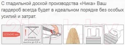 Гладильная доска Ника Стелла-Юниор 1 / СТЮ1 (ягода)