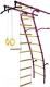 Детский спортивный комплекс Формула здоровья Стелла-1С Плюс (фиолетовый/желтый) -