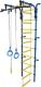 Детский спортивный комплекс Формула здоровья Орленок-3А Плюс (синий/желтый) -