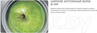 Соковыжималка Bork S701