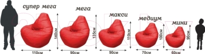 Бескаркасное кресло Flagman Груша Макси Г2.1-150 (светло-бежевый/бордовый)