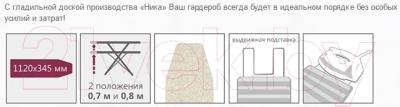 Гладильная доска Ника Лина 1 / ДЛ1 (макарон)