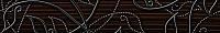 Бордюр для ванной Березакерамика Джаз коричневый (350x54) -