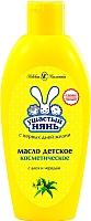 Косметическое масло Ушастый нянь Для детей (200мл) -