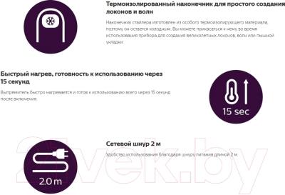 Выпрямитель для волос Philips BHS677/00