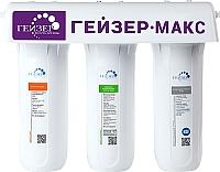 Фильтр питьевой воды Гейзер Макс -