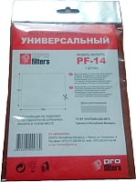 Комплект пылесборников для пылесоса ProFilters PF-14 -