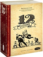 Настольная игра Сквирл 12 стульев -