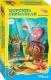 Настольная игра Step Puzzle Морские обитатели / 76121 -