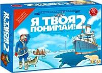 Настольная игра Правильные Игры Я Твоя Понимай 2! 24-01-01 -