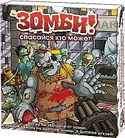 Настольная игра Правильные Игры Зомби! Спасайся кто может! 18-01-01 -