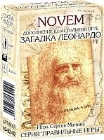 Настольная игра Правильные Игры Загадка Леонардо. Novem 10-02-02 (дополнение) -