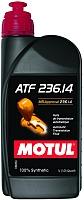 Трансмиссионное масло Motul ATF 236.14 / 105773 (1л) -