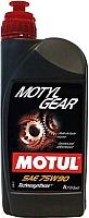 Трансмиссионное масло Motul Motylgear 75W90 / 105783 (1л) -